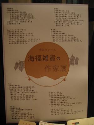Umifuku016
