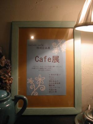 Cafeten_014